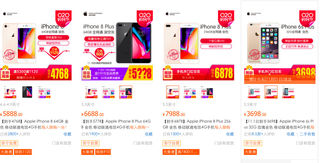 iPhone 8 prices/ Suning/ Licensed Under CC BY 2.0