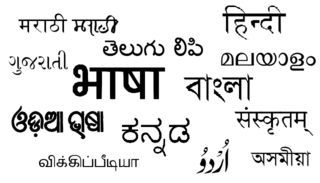 """Word cloud of Indian languages and scripts"" by Rohini, is licensed under CC-BY-SA-4.0"