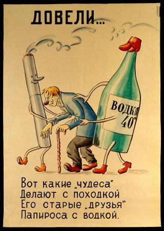 A sick man in Russia who thinks he is being helped to walk b Wellcome L0032006 - Men Seeking Health