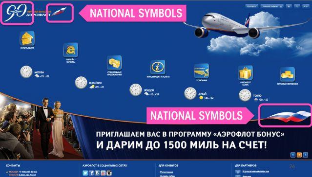 Aeroflot (3)